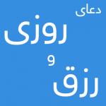 دعای افزایش رزق – دعای رونق کار – افزایش مشتری
