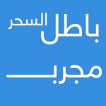 باطل-السحر-مجرب-1-150x150 ادعيه و اذكار باطل السحر و چشم زخم دعا و ختم مجرب