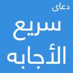 دعای-سریع-الاجابه-2-150x150 ادعيه و اذكار دعا و ختم مجرب