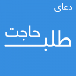 دعای-طلب-حاجت-1-150x150 ادعيه و اذكار دعا و ختم مجرب متفرقه