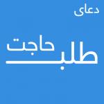 دعای-طلب-حاجت-5-150x150 ادعيه و اذكار دعا و ختم مجرب