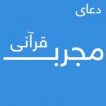 دعای-مجرب-قرآنی-150x150 ادعيه و اذكار دعا و ختم مجرب کسب و کار