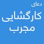 دعای-کارگشایی-مجرب-1-150x150 ادعيه و اذكار دعا و ختم مجرب متفرقه