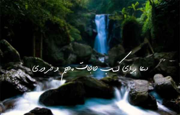 2732632963729673 ادعيه و اذكار دعا و ختم مجرب