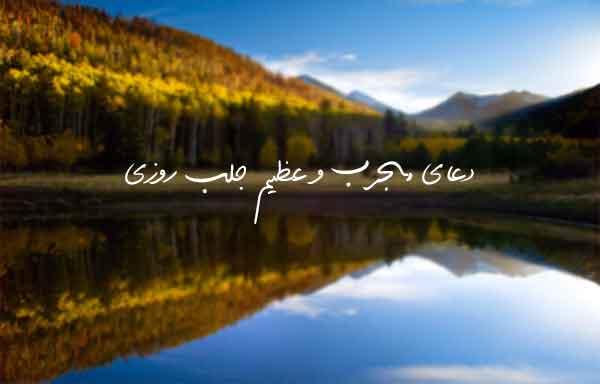 273263926323672 ادعيه و اذكار رزق و روزی
