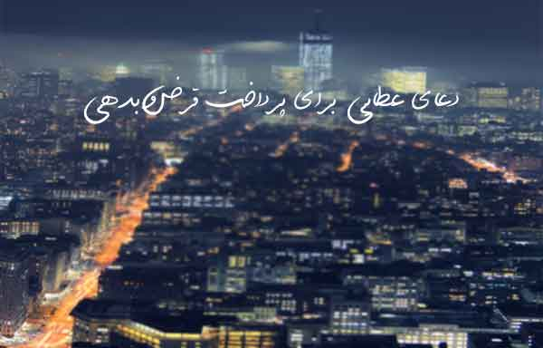 27326392639267 ادعيه و اذكار دعا و ختم مجرب