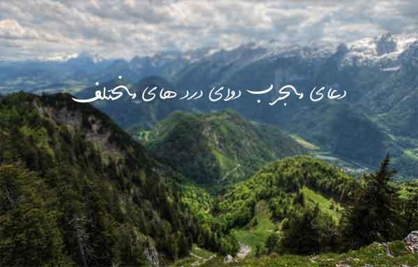 2732663926323697627 ادعيه و اذكار دعا و ختم مجرب