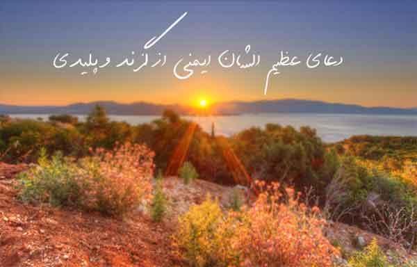 27326792637293627 ادعيه و اذكار