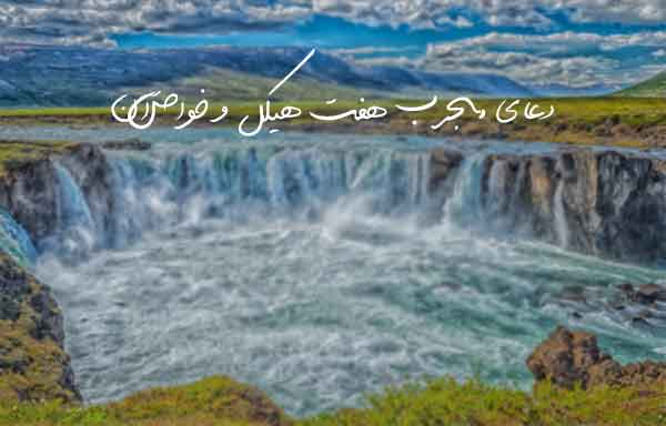 27329263796 ادعيه و اذكار دعا و ختم مجرب