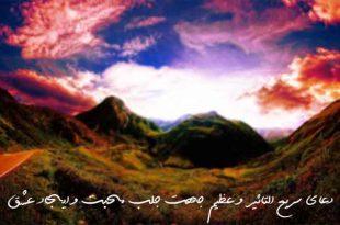 2836273609632027-310x205 دعا و ختم مجرب مهر و محبت