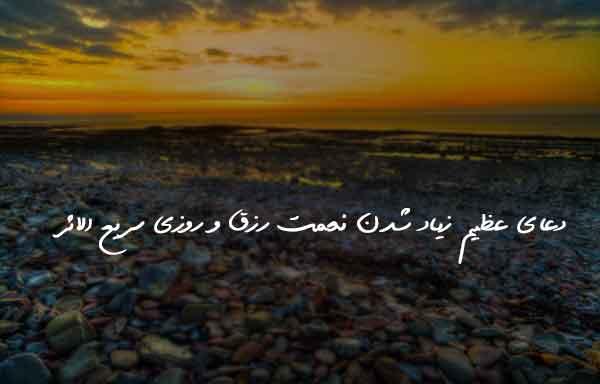 2360736279362670 دعا و ختم مجرب رزق و روزی