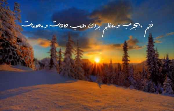 278362073903706307 ادعيه و اذكار دعا و ختم مجرب