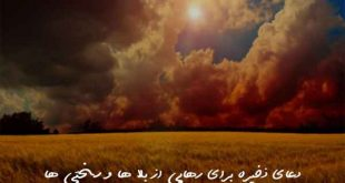 283620736293629-310x165 دعا و ختم مجرب