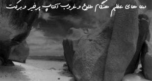 2783602736203967-310x165 ادعيه و اذكار دعا و ختم مجرب