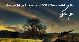 203807382679637-310x165 دعا و ختم مجرب