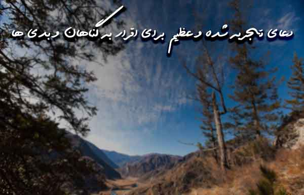 27860763072963703 دعا و ختم مجرب