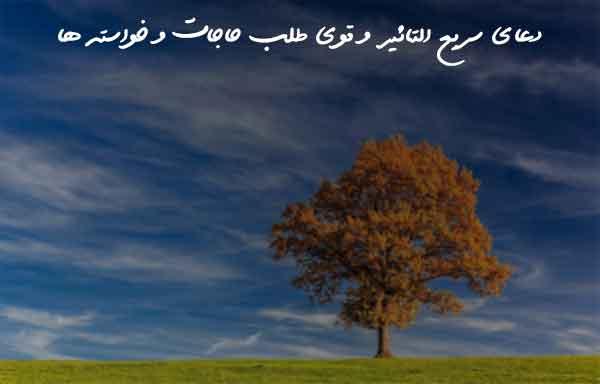 37280638706309637 دعا و ختم مجرب