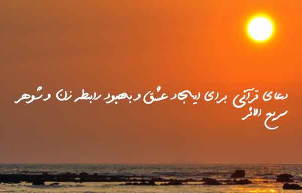 7286708360729367902673 دعا و ختم مجرب مهر و محبت