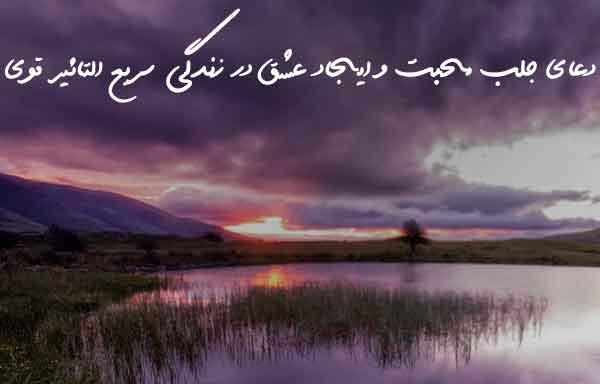 08360836028372073 دعا و ختم مجرب مهر و محبت