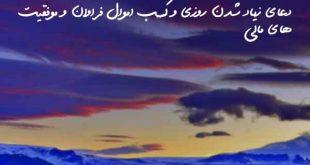 2078836037862083-310x165 دعا و ختم مجرب رزق و روزی