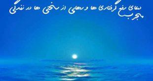 2360836083607387-310x165 دعا و ختم مجرب