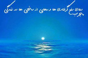 2360836083607387-310x205 دعا و ختم مجرب