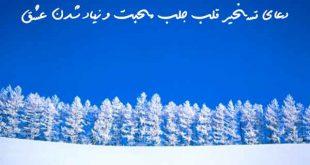 283836023606387-310x165 دعا و ختم مجرب مهر و محبت