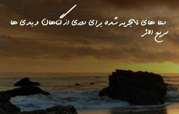 720386306376079863802687 دعا و ختم مجرب