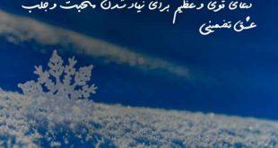 027386380637026782063-310x165 دعا و ختم مجرب مهر و محبت