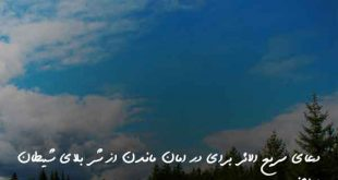 063732063260326087-310x165 دعا و ختم مجرب
