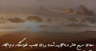 208630637637826073-310x165 دعا و ختم مجرب مهر و محبت