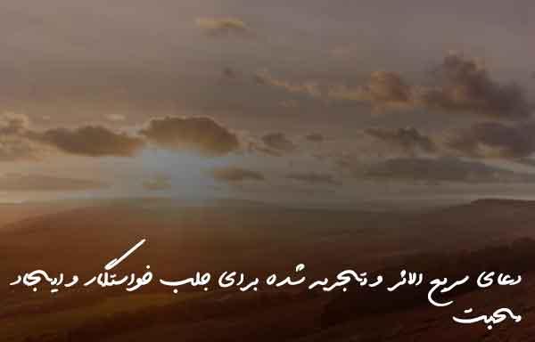 208630637637826073 دعا و ختم مجرب مهر و محبت