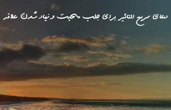 023636023760237826087 دعا و ختم مجرب مهر و محبت