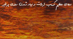 025750305237023-310x165 دعا و ختم مجرب رزق و روزی