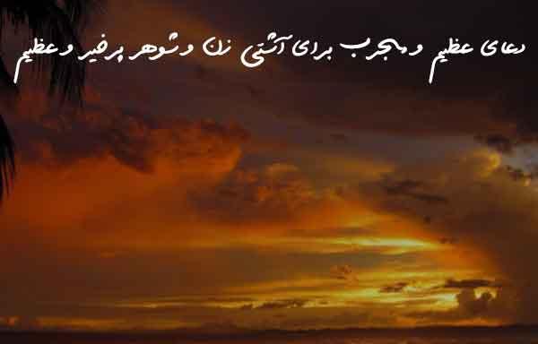 026338027306837 دعا و ختم مجرب مهر و محبت