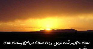 02787326738607683-310x165 دعا و ختم مجرب شفای بیماری