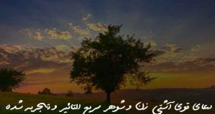 0832687362038620873-310x165 دعا و ختم مجرب مهر و محبت