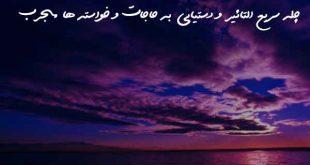 20363860237802673682073-310x165 دعا و ختم مجرب