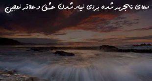 7208380630286702637-310x165 دعا و ختم مجرب مهر و محبت