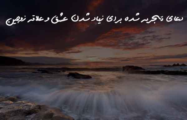 7208380630286702637 دعا و ختم مجرب مهر و محبت