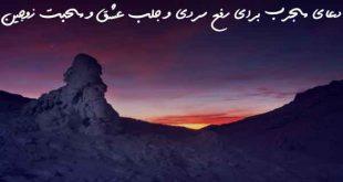 92738037602378206873-310x165 دعا و ختم مجرب مهر و محبت