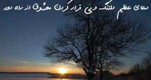 023836038207836267-310x165 دعا و ختم مجرب مهر و محبت
