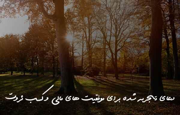 032638263263607 دعا و ختم مجرب رزق و روزی