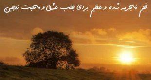 062836027360723607-310x165 دعا و ختم مجرب مهر و محبت