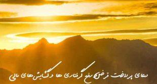 2036876302636087-310x165 دعا و ختم مجرب رزق و روزی