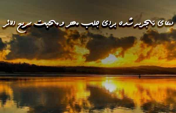 0237836027862803 دعا و ختم مجرب مهر و محبت