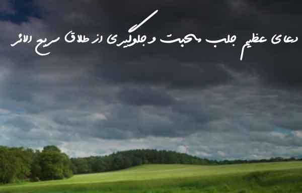 02836783678637023 دعا و ختم مجرب مهر و محبت