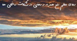0723803780263876-310x165 دعا و ختم مجرب