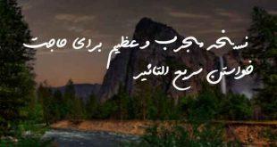 08632836028637-310x165 دعا و ختم مجرب