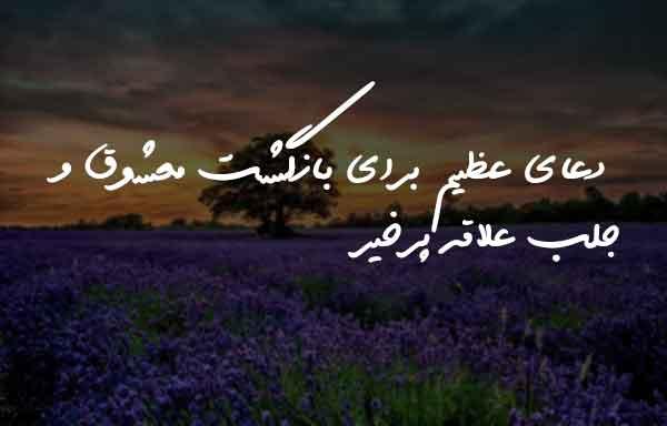 20863876702836027 دعا و ختم مجرب مهر و محبت